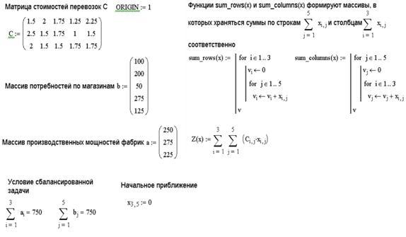 Транспортная задача по логистике с решением пример решение задач кодирование информации 11 класс