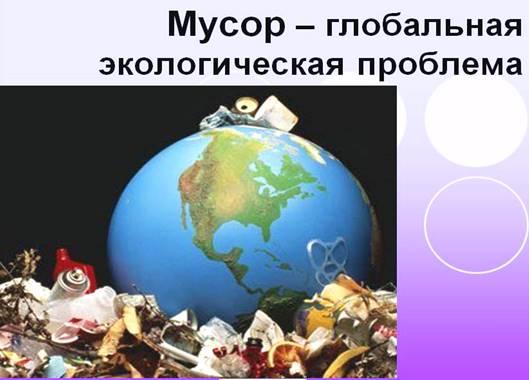 Мусор - глобальная экологическая проблема - Картинка 12428/1