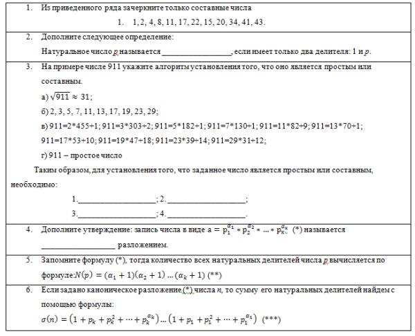 C:\Users\15\Desktop\статья Нестерова\Новый рисунок (8).bmp