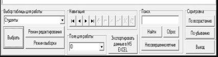 C:\Users\Андрей\Desktop\кнопки.JPG