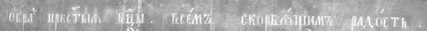 C:\Users\Zero\Desktop\12.Общий вид. Лицевая сторона иконы после реставрации.IMG_8973.JPG