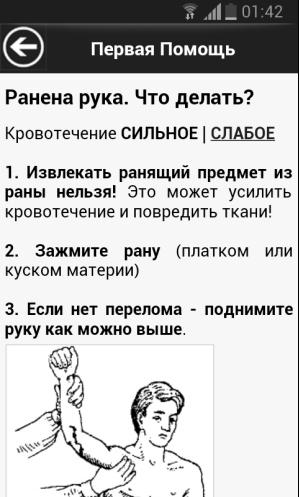 C:\Users\Novak\Desktop\ДИП ДИП ШОШ\написание\Screenshot_2016-05-26-01-42-01.png