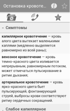 C:\Users\Novak\Desktop\ДИП ДИП ШОШ\написание\Screenshot_2016-05-26-01-47-49.png