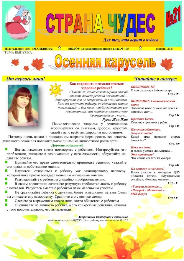 C:\UDC Output Files\газета №21_1.jpg