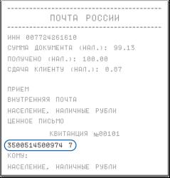 https://www.pochta.ru/documents/10231/16518/%D1%87%D0%B5%D0%BA-%D1%82%D1%80%D0%B5%D0%BA%D0%BD%D0%BE%D0%BC%D0%B5%D1%80.png/eb4a7f21-ab3b-4e1f-9b25-2d7b7db9b755?t=1437596201557