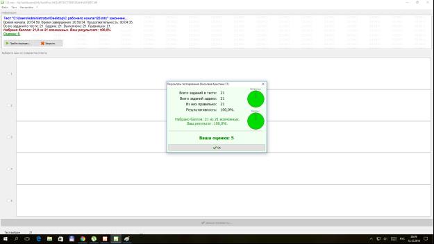 C:\Users\Administrator\Desktop\Скрины\11.png