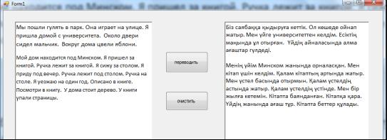 Image result for алгоритм морфологического анализа казахского языка.