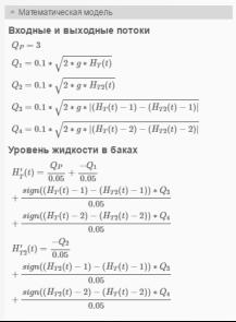 Математическая модель.png