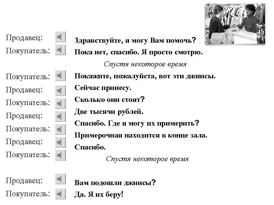 диалог на польском языке об знакомстве