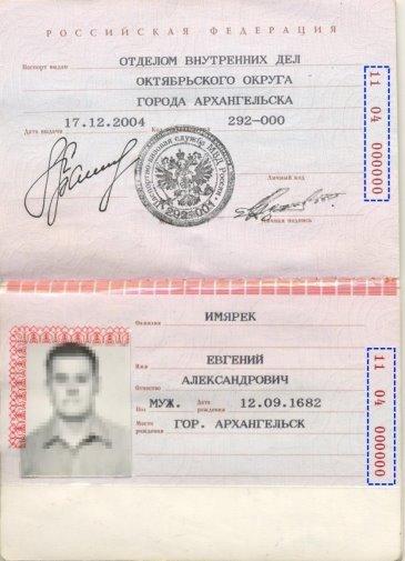 \\FILE-SERVER\incoming\Rozhenko_DN.204\обработка изображений\Pasport_RF.jpg