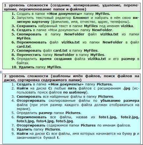 C:\Users\Моб14 комп13\AppData\Local\Microsoft\Windows\INetCache\Content.Word\Новый рисунок.bmp