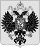 150px-Coat_of_arms_Russian_Empire_Central_Lob