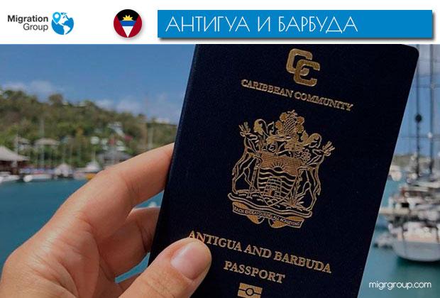 Как купить карибский паспорт Антигуа