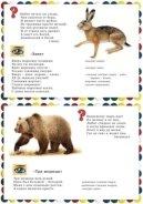 D:\игры\готово\картотека\4-1 Заяц - медведь.jpg