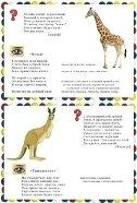 D:\игры\готово\картотека\3-1 Жираф - кенгуру.jpg