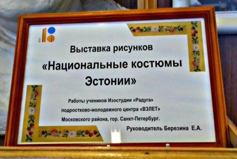C:\Users\Sergey\Desktop\Эстонцы Московского района\image.jpg