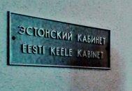 C:\Users\Sergey\Desktop\Изучение эстонского языка в Российской Федерации в наши дни\На филфаке СПБГУ.jpg
