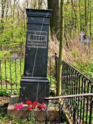 C:\Users\Sergey\Desktop\КАРТИНКИ С ДИСКА ДОБАВИТЬ! Смоленское лютеранское кладбище\image.jpg