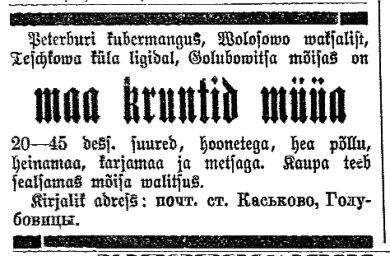 C:\Users\Sergey\Desktop\Эстонская община в Тешково\Ristirahwa Pühhapäewaleht, nr 42. 21 oktoober 1901. Lk. 354..jpg