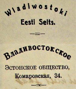 C:\Users\Sergey\Desktop\Эстонцы во Владивостоке\Публикация\7.jpg