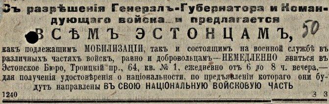 C:\Users\Sergey\Desktop\Архангельские эстонцы\Публикация\era1583_001_0000047_00064_t.jpg