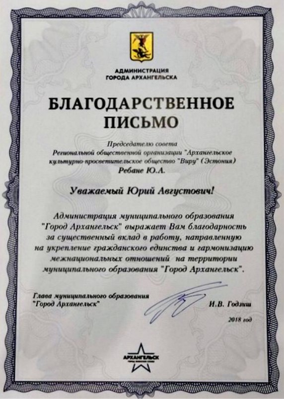 C:\Users\Sergey\Desktop\Архангельские эстонцы\Публикация\tnukiri.jpg