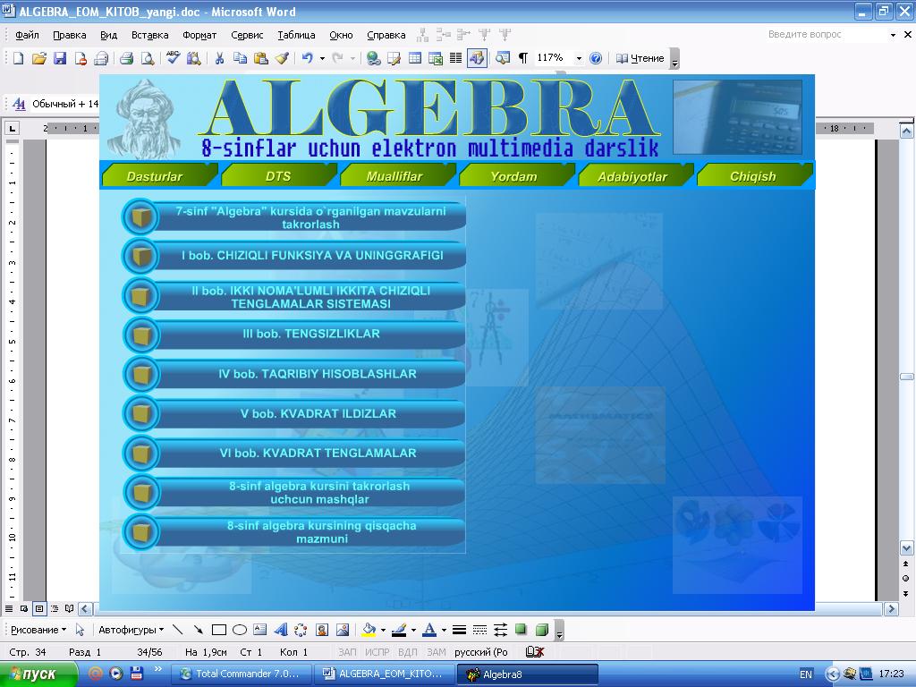 Программа создания электронных средств обучения