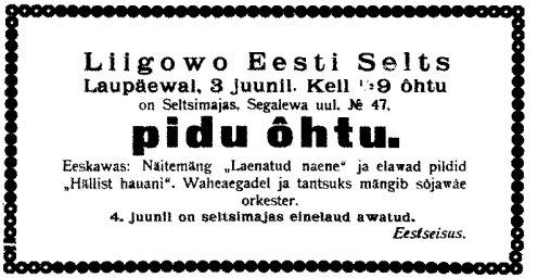 C:\Users\Sergey\Desktop\Об истории эстонской общины исторического района Санкт-Петербурга Лигово\Публикация\Безымянный.jpg