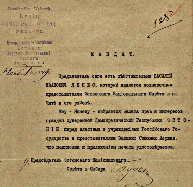 C:\Users\Sergey\Desktop\Об исторических связях между Читой и эстонской землей\image.jpg