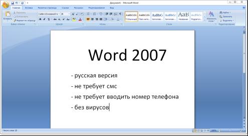 C:\Users\Никита\Desktop\Microsoft-Word-2007-N1.png