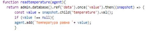 Функция запроса температуры
