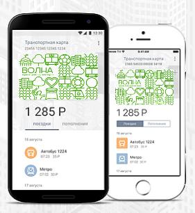 Мобильное приложение «Транспортная карта ВОЛНА»