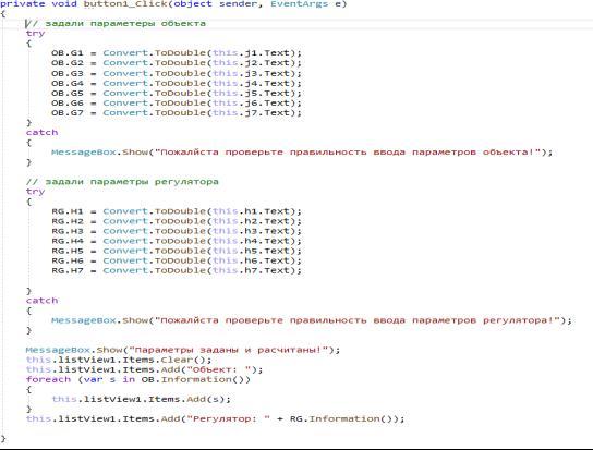 Код процедуры «Рассчитать параметры»