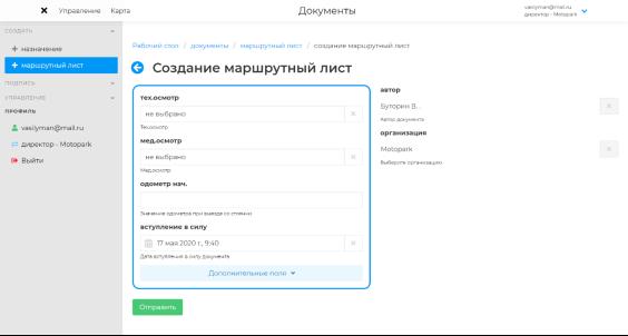 Создание маршрутного листа. Скриншот [1]