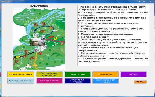 Изображение фрагмента интерактивной карты