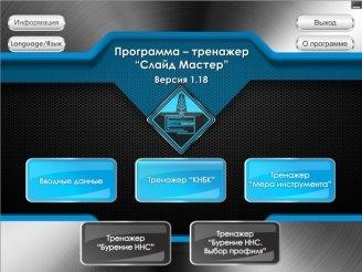 Человеко-машинный интерфейс диалоговых окон тренажера: настройки параметров тренировки (слева), имитации процесса бурения направленной скважины (справа)