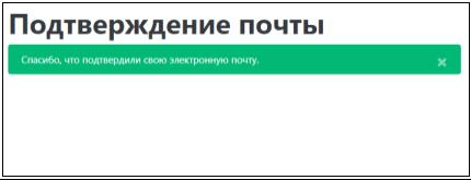 Подтверждение аккаунта