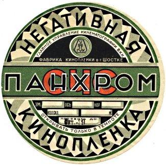 Этикетка негативной кинопленки СЧС-1 (1938). Фото с сайта SNEG.com [3]