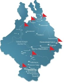 Опытное производство в Тюменской области с 1966 по 2017 год: (1) Тюмень; (2) Уват; (3) Сургут, (4) Нижневартовск; (5) Белоярский; (6) Надым; (7) Уренгой
