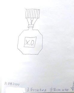 Вариант 1) Бутылка