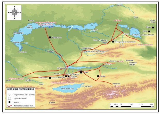 Историко-культурные памятники Илийского региона вдоль Великого Шелкового пути
