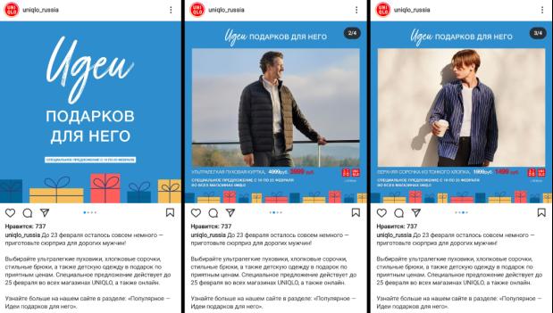 : Uniqlo Russia (@uniqlo_russia) использует рекламу с кольцевой галереей