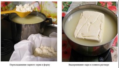 Формирование и засолка сыра