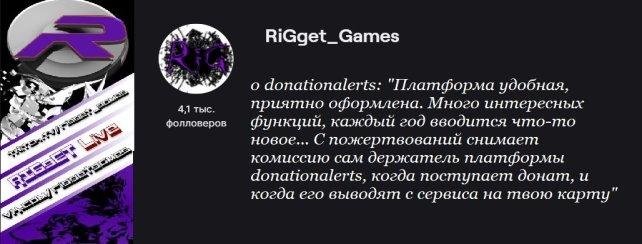 Стример «RiGget_Games» о сервисе «DonationAlerts» (информация из личного архива автора)
