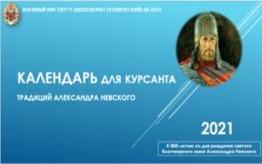 Фрагмент титульного листа Календаря традиций Александра Невского для курсанта