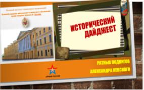 Фрагменты страниц Дайджеста ратных подвигов Александра Невского
