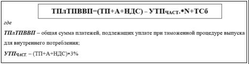 Формула расчёта таможенных платежей при помещении товаров под таможенную процедуру выпуска для внутреннего потребления после применения частичной уплаты таможенных платежей