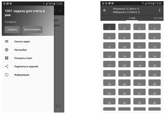 Мобильное приложение «1001 задача для счета в уме»
