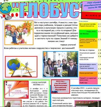 Оформление школьной газеты в картинках