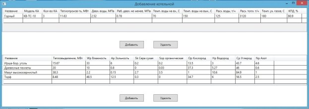 C:\Users\Daemon\AppData\Local\Microsoft\Windows\INetCache\Content.Word\Добавление котельной.jpg